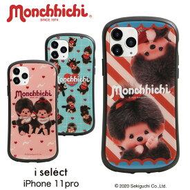 モンチッチ i select iPhone 11 Pro ガラスケース キズ防止 強化ガラス キャラクター iPhone11 Proケース カバー ジャケット モンチッチちゃん グッズ アイフォン かわいい iPhone11pro ストラップホール 携帯ケース ストライプ 水色