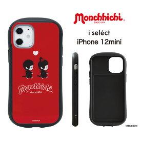 モンチッチ i select iPhone 12 mini ガラスケース キズ防止 iPhone12 キャラクター ミニ ケース シンプル おしゃれ iPhone12ミニ グッズ アイフォン かわいい 12mini ストラップホール 携帯ケース | iphoneケース iphone12mini アイホン12ミニケース アイフォン12mini
