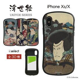 全30種 浮世絵 i select iPhone XS iPhone X 5.8インチモデル対応 ガラスケース スマホケース カバー 日本画 9H 歌川豊国 歌舞伎 歌川広景 歌川芳虎 和柄 グッズ アイホンXS | iphonexs iphonex ケース アイフォンxs iphoneケース アイフォンx スマホ おしゃれ アイフォン