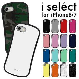 全18色 i select iPhone8 iPhone7 iPhone6s/6 4.7インチモデル対応 ガラスケース スマホケース カバー シンプル 9H 白 黒 ストーン カモフラ 迷彩 アイホン8 | iphone ケース iphoneケース アイフォン7 おしゃれ スマホ かわいい iphonese 2 第2世代 se se2 第二世代 2020