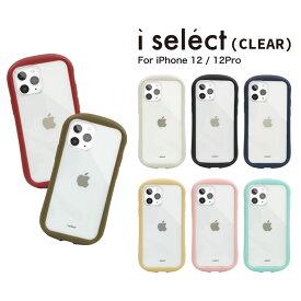 全8色 i select clear iPhone12 iPhone 12 Pro クリアケース キズ防止 クリア 透明 12Pro iPhoneケース カバー ジャケット オシャレ アイフォン プロ かわいい 12プロ 白 携帯ケース アイホン 12pro シンプル   アイホン12ケース アイホン12 アイフォン12 アイフォン12pro