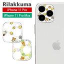 リラックマ iPhone 11 Pro iPhone11 Pro max カメラレンズ キズ防止 ガラスフィルム カメラカバー 保護 レンズ ガラス…