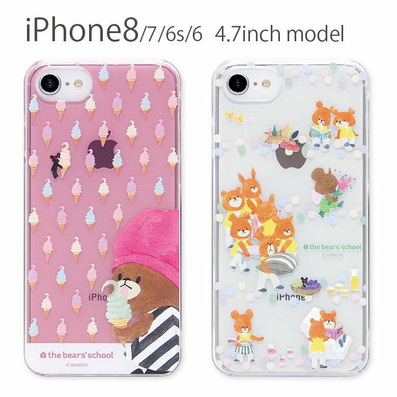 くまのがっこう iPhone8 iPhone7 iPhone6s/6対応 ハードケース アイス ソフトクリーム ピクニック クリアカバー ジャケット ピンク ジャッキー キャラクターグッズ ストラップホール付き アイフォン8 スリムタイプ グルマンディーズ