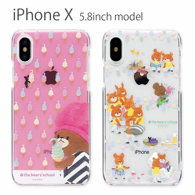 くまのがっこう iPhone X 5.8インチモデル対応 ハードケース アイス ソフトクリーム ピクニック クリアカバー ジャケット ピンク ジャッキー キャラクターグッズ ストラップホール付き アイフォンX スリムタイプ グルマンディーズ