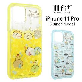 すみっコぐらし IIIIfit clear iPhone 11 Pro ケース iPhone11Pro クリアケース おしゃれ スマホケース キャラクター カバー ジャケット アイフォン 11Pro すみっこぐらし しろくま ぺんぎん? ハードケース アイホン かわいい グッズ