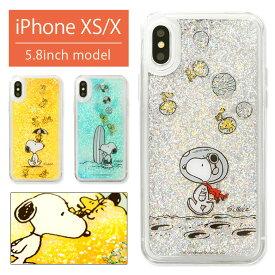 ピーナッツ グリッターケース iPhone XS iPhoneX 対応 ハードケース クリア キラキラ 液体入り かわいい スヌーピー PEANUTS iPhoneX アイフォン アイホンxs ジャケット ケース カバー 携帯ケース スマホケース キャラクター