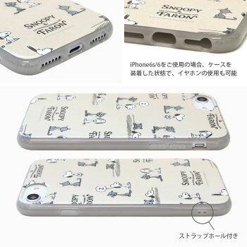 ピーナッツ/スヌーピー/チャーリー/ウッドストック/ファーロン/PEANUTS/おしゃれ/ソフトケース/グッズ/iPhone8/アイフォン7/アイホン8/カバー/スマートフォン/ケース