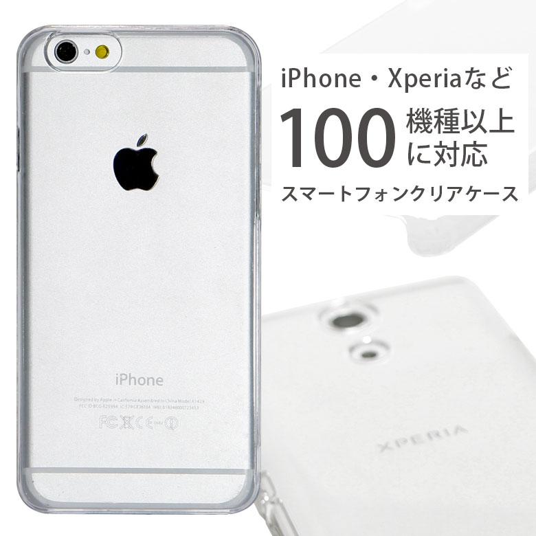 スマホケース ケース iPhoneX iPhone8 iPhone7 iPhone7 Plus iPhone6s iPhone6s Plus クリアハードケース 透明