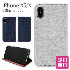 c559b31bc8 iPhone XS iPhone X 5.8インチモデル対応 カードポケット スタンド機能付き スマホケース シンプル 手帳型 iPhoneXSケース  アイフォンXs スウェット デニム オシャレ ...