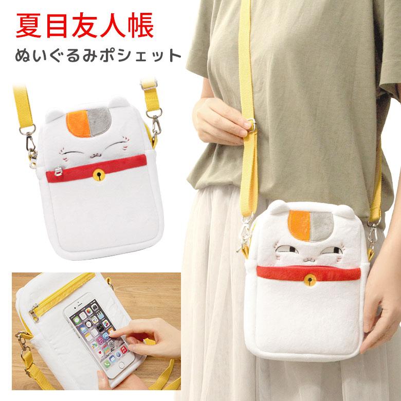 夏目友人帳 ぬいぐるみポシェット ニャンコ先生 スマートフォンのタッチ操作が可能 マチ付き ボア素材バッグ 鞄 クリスマス