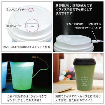 カップ型/カフェ風/加湿器/卓上/超音波/8時間/300ml/インテリア/オシャレ/シンプル
