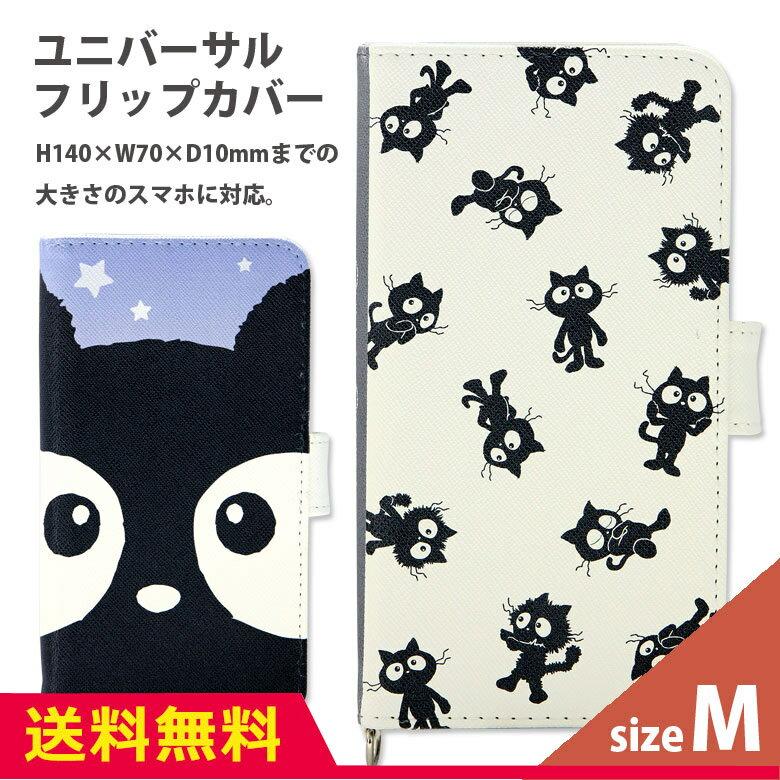 送料無料 おねがいチャクラ スマホカバー 手帳型 全機種対応 Mサイズ スマホケース iPhone AQUOS Galaxy Android 全機種対応 手帳型 グッズ スマートフォン アクセサリー黒猫 モノトーン アニマル ネコ