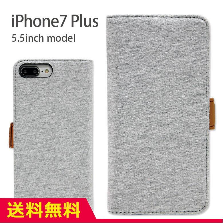送料無料 iPhone7 Plus 5.5インチモデル対応 フリップカバー ファブリック スウェット 手帳型ケース ジャケット カバー シンプル 無地 ビジネス ダイアリー ブック型 黒 ネイビー グレー メンズ レディース スマートフォン アクセサリー クリスマス