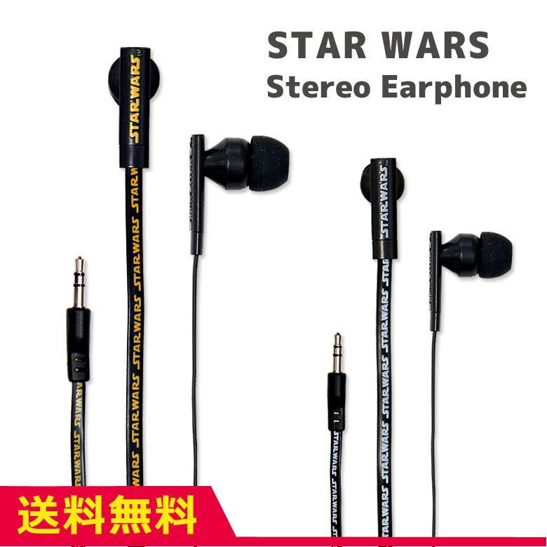 スターウォーズ STAR WARS ステレオ イヤホン カナル型 | スター ウォーズ STARWARS イヤフォン フラット キャラクター グッズ ロゴ シンプル
