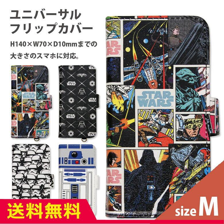 スマホケース ケース 手帳型 全機種対応 スターウォーズ STAR WARS Mサイズ | スター ウォーズ STARWARS キャラクター グッズ スマホ スマートフォン iPhone AQUOS Galaxy ストームトルーパー