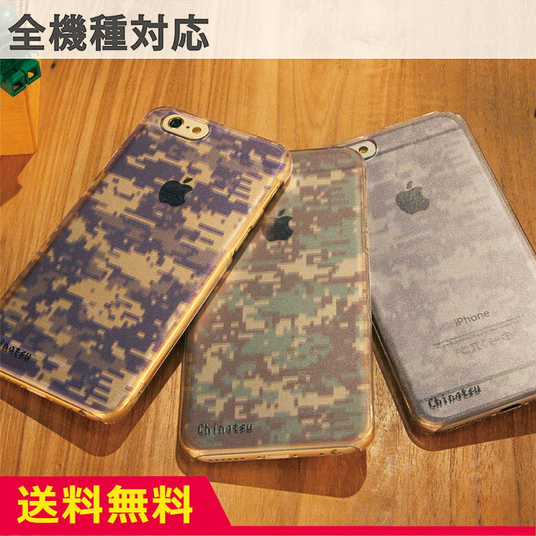 iPhoneX iPhone7 iPhone7 Plus 迷彩(ドット絵) スマホケース 全機種対応 iPhoneSE iPhone6 s,66 iPhoneSE iPhone6 s,6Plus オーダーメイドスマホケース 名入れ カスタムスマホケース 迷彩 ネーム入り ジャケット iPhone5SE