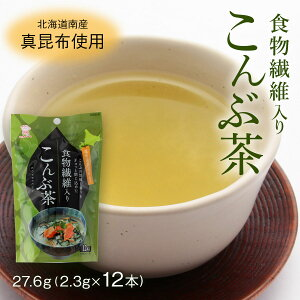 送料無料 [日東食品工業] こんぶ茶 食物繊維入り こんぶ茶 27.6g(2.3g×12本)/こんぶ/昆布/真昆布/道南/北海道/食物繊維/梅/梅こんぶ/紀州/梅肉/梅干し/うめぼし/しいたけ/椎茸/旨味/香り/ぎゅっと/