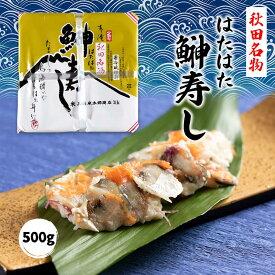 [三浦米太郎商店] 秋田県産 鰰寿し 500g/ ハタハタ お寿司 はたはた