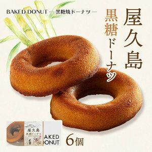 鹿児島 菓子 土産 取り寄せ ドーナッツ お酒のお供 [馬場製菓] 屋久島 黒糖 ドーナツ 6個