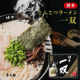 福岡 博多 らーめん 土産 豚骨 拉麺 麺 ヌードル [EVORISE] 博多 とんこつ ラーメン 一双 4食