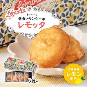 九州 宮崎 レモン [オッティモ] 宮崎県産 レモン使用 レモンケーキ レモッタ BOX 5個入り