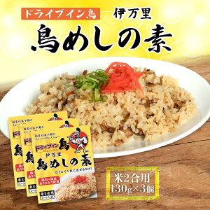 九州 佐賀 伊万里 ドライブイン鳥 鳥めしの素 鶏肉 お土産 ギフト ドライブイン鳥(アリウラ)鳥めしの素 130g×3