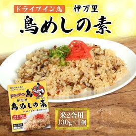 九州 佐賀 伊万里 ドライブイン鳥 鳥めしの素 鶏肉 お土産 ギフト ドライブイン鳥(アリウラ) 鳥めしの素 130g