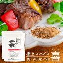 【メール便/送料無料】[福島精肉店] 極上スパイス 喜 袋入り 80g×2袋セット /万能スパイス バーベキュー BBQ お肉や…