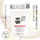 [福島精肉店] 極上スパイス 喜 袋入り 80g×2袋セット /万能スパイス バーベキュー BBQ お肉やさんのスパイス お試し …
