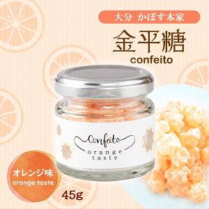 こんぺいとう お菓子 プチギフト 九州 大分 金平糖 [かぼす本家] 金平糖 confeito (オレンジ味) 45g