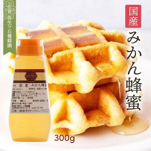 [弥生ヶ丘養蜂園] 蜂蜜 国産 みかん蜂蜜(ボトル) 300g/ハチミツ/国産/蜂蜜/はちみつ/みかん