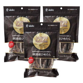 おやつ 間食 ペット用 安心の日本製 愛犬用スナック 国産海 ジャパンプレミアム 釧路産ひめたら 60g×3袋セット