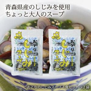 青森 しじみ 味噌汁 みそ汁 ほたて 海鮮 即席 しじみちゃん本舗 おとなのしじみスープ 7食セット×2