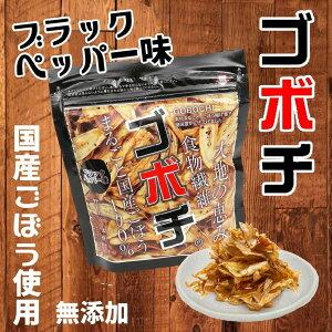 九州 宮崎 ごぼう チップス ブラックペッパーお土産 おやつ デイリーマーム ゴボチブラックペッパー味 37g