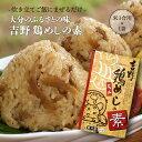 吉野食品 鳥めし 鳥めしの素 大分 お取り寄せ グルメ ギフト 吉野鶏めしの素 (米3合用)