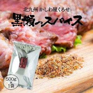万能 スパイス 塩コショウ バーベキュー BBQ 肉黒瀬食鳥 かしわ屋くろせ 黒瀬のスパイス(袋) 500g