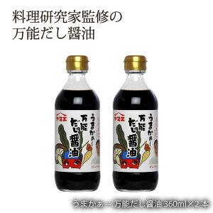 九州 調味料 福岡 醤油 出汁 ヤマエ食品工業 ヤマエ うまかぁ~万能だし醤油 360ml×2