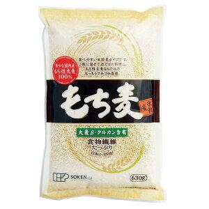 創建社 健康 美容 添加物なし 無添加 もち米 もち麦(米粒麦) 630g