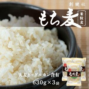 創建社 健康 美容 添加物なし 無添加 もち米 もち麦(米粒麦) 630g×3