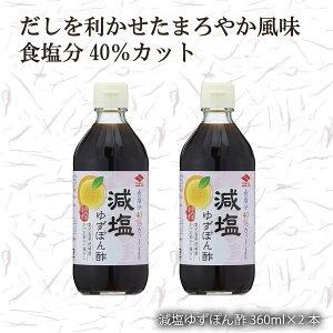 しょうゆ 減塩 高血圧 ニビシ 生活習慣病 ニビシ醤油 減塩ゆずぽん酢 360ml×2個