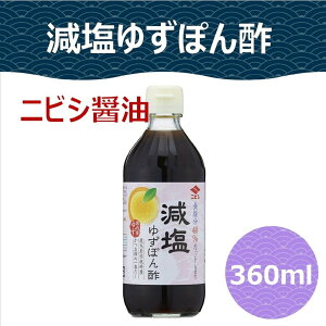 しょうゆ 減塩 高血圧 ニビシ ニビシ醤油 減塩ゆずぽん酢 360ml