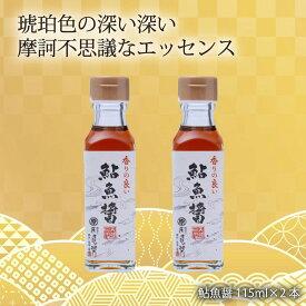 魚醤 大分 鮎 鮎魚醤 九州 醤油 しょうゆ まるはら 鮎魚醤 115ml×2個