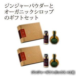 九州 大分 生姜 オーガニック 有機 ginjer organic かぼす 後藤製菓 ジンジャーギフトボックス 2セット