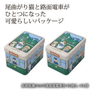 九州 長崎 銘菓 お土産 ギフト お菓子 小浜食糧 長崎銘菓クルス尾曲猫電車缶 10枚入×2