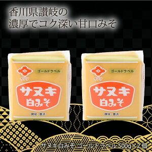 みそ 味噌 白みそ 白味噌 讃岐 調味料 香川 イヅツみそ サヌキ白みそ ゴールドラベル 500g×2