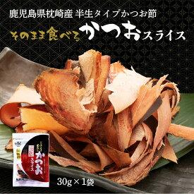 九州 鹿児島 枕崎 老舗 鰹 カツオ 丸俊そのまま食べるかつおスライス 30g