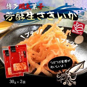 明太子 博多 福岡 ふくや さきいか おつまみ ふくや 鱈卵屋 博多明太子 芳醇生さきいか 30g×2個