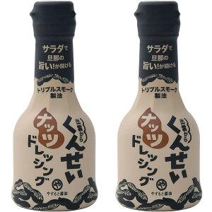 島根 醤油 松江 燻製 ドレッシング 調味料 ナッツ 旦那 安本産業 くんせいナッツドレッシング 210ml×2個