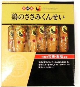 九州 宮崎 鶏肉 燻製 おつまみ 国産 ギフト お土産 雲海物産 鶏のささみくんせい 160g(プレーン20g×4、黒胡椒味20g×4)×2