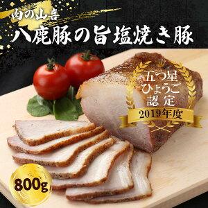 お取り寄せグルメ ギフト 父の日 焼き豚 焼豚 [肉の山喜] チャーシュー 八鹿豚の旨塩焼き豚 800g